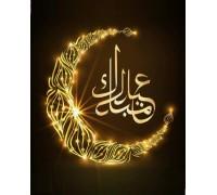 Алмазная вышивка Мусульманский символ 40 х 50 см (арт. FS1225) квадратные камни