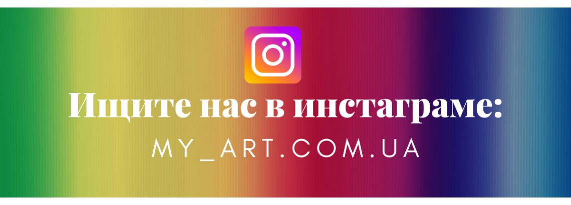 Ник в инстаграме: My_art.com.ua